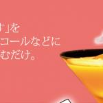 飲み物に混ぜてもバレない!?「惚れルンです」を飲んだ体験談を紹介します!!