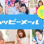 【女性体験談】30代主婦が出会い目的でハッピーメールを使ってみました!!
